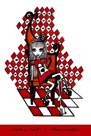 Алиса. Ловец снов