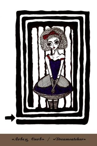 Лолли. Ловец снов