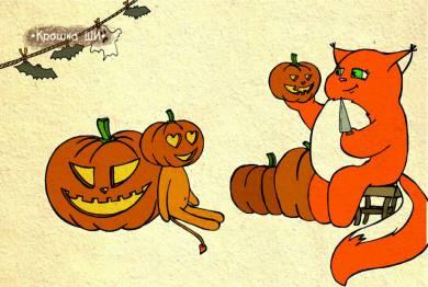 Хеллоуин.Крошка Ши
