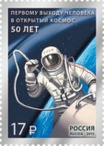 «50th anniversary of first spacewalk» postage stamp