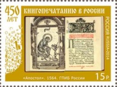 450 лет книгопечатанию в России