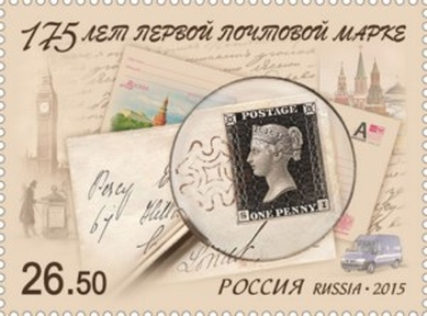 «175th anniversary of first postage stamp issue» postage stamp