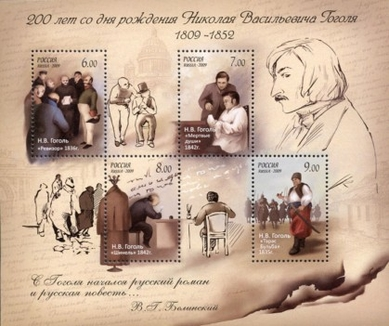 «200th anniversary of Nickolay Gogol» postage stamps