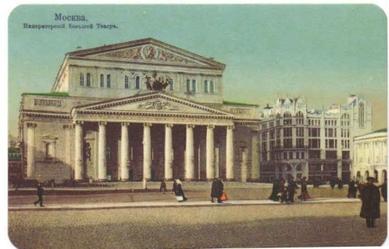 Москва. Императорский Большой Театр