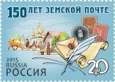 «150th anniversary of russian county postal service» postage stamp
