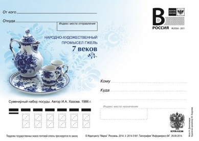 Почтовая карточка «Гжель»