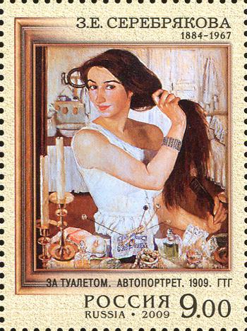 Картины. автопортрет З.Е.Серебряковой