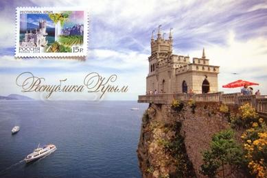 «Crimea Republic» set (postcard + postage stamp)