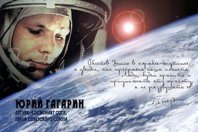 Yuri Gagarin. 80th anniversary of first man in space