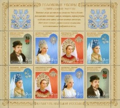 «Authentic hats of Central Russia» postage stamps