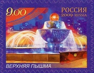 Верхняя Пышма. Фонтаны России