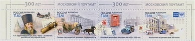 «300th anniversary of Moscow main post office» postage stamps