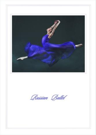 Русский балет №4