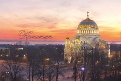 Kronstadt.Naval Cathedral