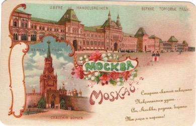Москва. Торговые ряды