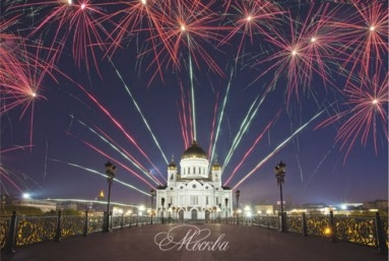 Moscow. Cathedral of Christ the Saviour