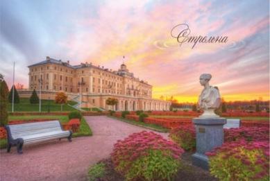 Strelna. Konstantin palace