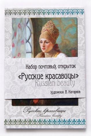 «Russian beauty» postcard set