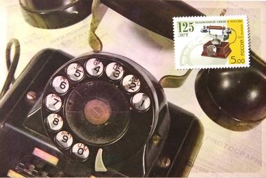 Набор «Телефонная связь» (открытка+марка)