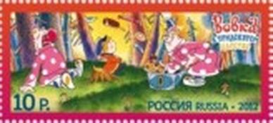 Герои отечественных мультфильмов. Вовка в тридевятом царстве