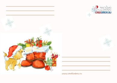 Paper envelope «Puppy»