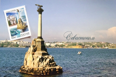 «Sevastopol» set (postcard + postage stamp)